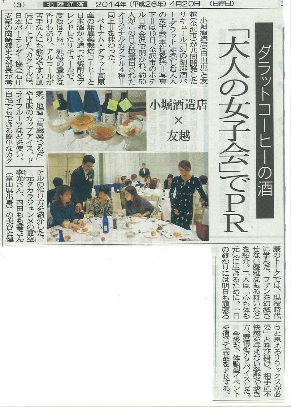 20140420_北國新聞記事