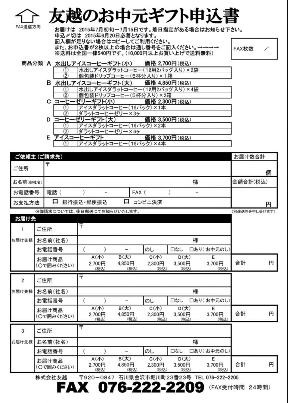 2015お中元申込書